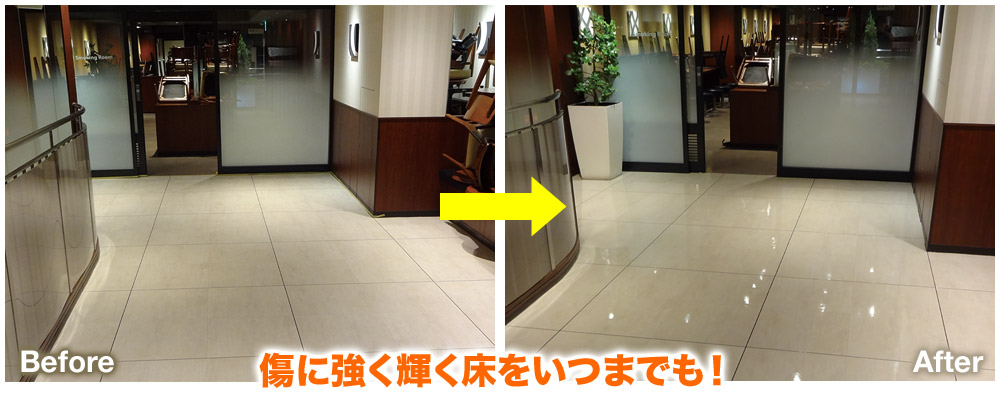 キレイな床で集客アップ!ワックスのように黒ずまず、汚れも簡単に落ちる