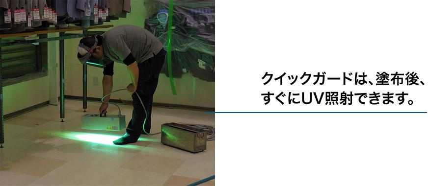 クイックガードは、塗布後、すぐにUV照射できます。